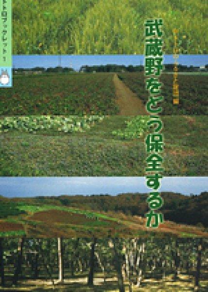 画像1: トトロブックレット1『武蔵野をどう保全するか』 (1)