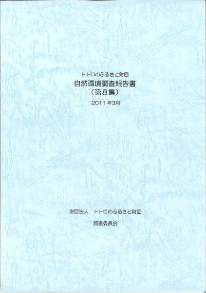 画像1: 自然環境調査報告書(第8集) (1)