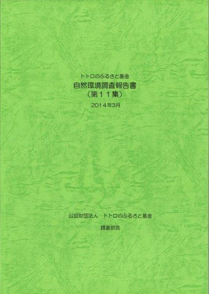 画像1: 自然環境調査報告書(第11集) (1)