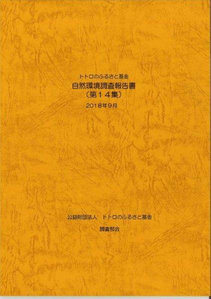 画像1: 自然環境調査報告書(第14集) (1)
