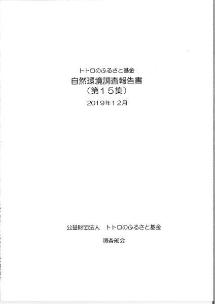 画像1: 自然環境調査報告書(第15集) (1)